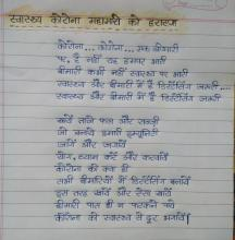 Fit India poem writting